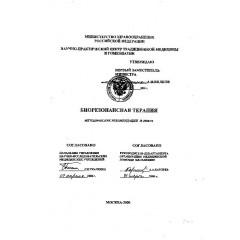 Биорезонансная терапия (Методические рекомендации) (2000)