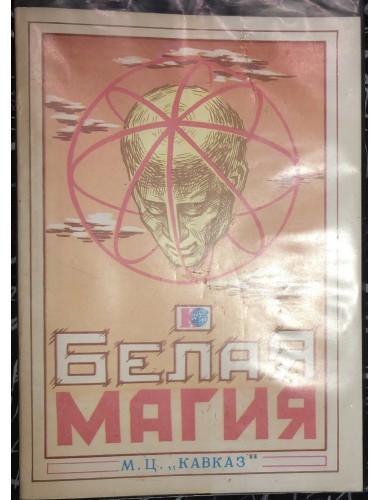 Белая магия (1991)