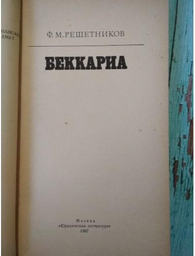 Беккариа (1987)