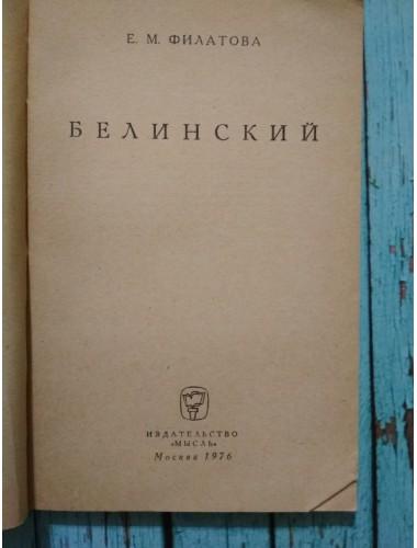 Белинский (1976)