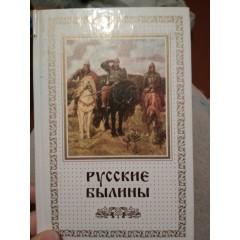 Русские былины (2002)