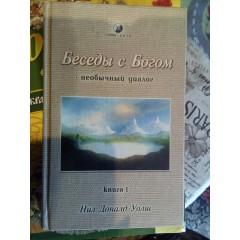 Беседы с Богом: Необычный диалог (в 3-х томах) (2000-е)