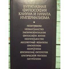 Буржуазная философия кануна и начала империализма (1977)