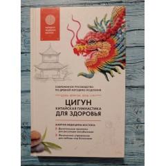 Цигун - китайская гимнастика для здоровья (2017)