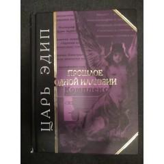 Царь Эдип: Прошлое одной иллюзии (2002)