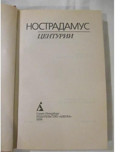 Центурии Нострадамуса (1998)
