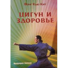 Цигун и Здоровье (2006)