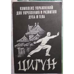 Цигун: Комплекс упражнений для укрепления и развития духа и тела (1992)
