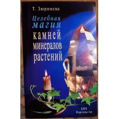Целебная магия камней, минералов и растений (2001)