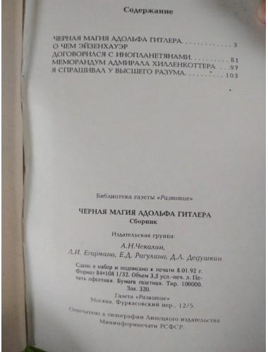 Чёрная магия Адольфа Гитлера / О чем Эйзенхауэр договорился с инопланетянами (1992)