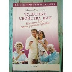 Чудесные свойства вин: Как пить вино, чтобы укрепить здоровье (1999)