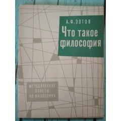 Что такое философия (1966)