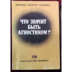 Что значит быть агностиком? (1983)