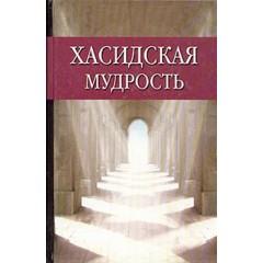 Хасидская мудрость (1999)