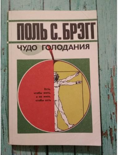 Чудо голодания (1990)