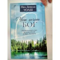 Чего хочет Бог: Убедительный ответ на важнейший вопрос человека (2007)