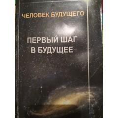 Человек будущего (2 книги серии) (2007/2009)