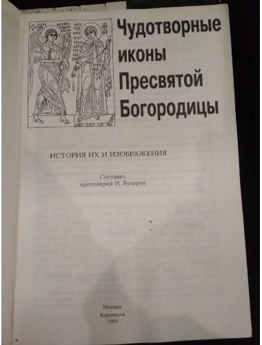 Чудотворные иконы Пресвятой Богородицы: История их и изображения (1994)