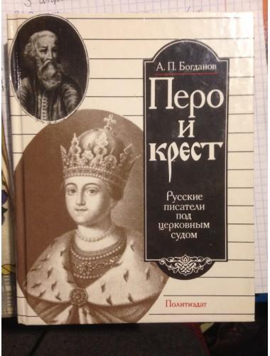 Перо и крест. Русские писатели под церковным судом (1990)