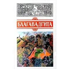 Бхагавадгита (1999)