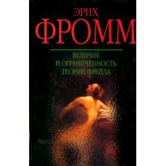 Величие и ограниченность теории Фрейда (2000)