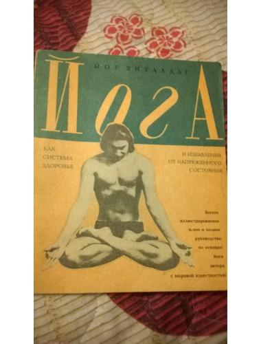 Йога как система здоровья и избавления от напряженного состояния (1990)
