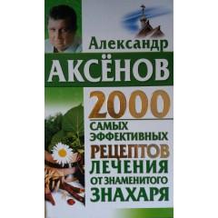 Две тысячи самых эффективных рецептов лечения от знаменитого знахаря (2010)
