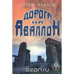 Дорога на Аваллон (1998)