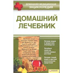 Домашний лечебник (2011)