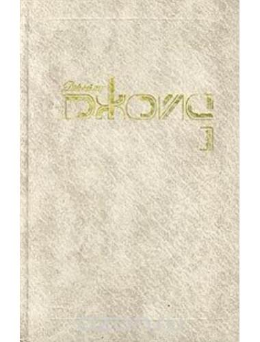 Джеймс Джойс: Собрание сочинений в 3 томах (1993)