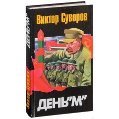 """День """"М"""" (2004)"""