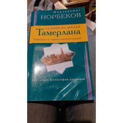 Двенадцать дней из жизни Тамерлана: Трактаты о тайнах вечной жизни (2012)