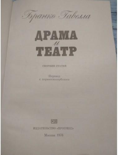 Драма и театр (1976)