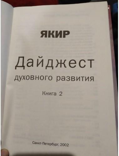 Дайджест духовного развития: Книга 2 (2002)