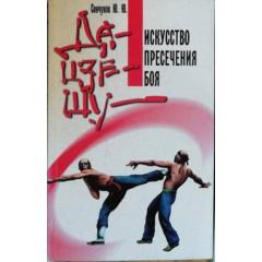 Да-цзе-шу - искусство пресечения боя (2001)