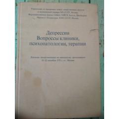 Депрессии: Вопросы клиники, психопатологии, терапии (1970)