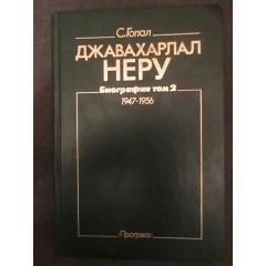 Джавахарлал Неру: Биография в двух томах. 1947-1956. Том 2 (1990)