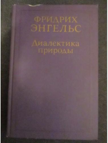 Диалектика природы (1975)