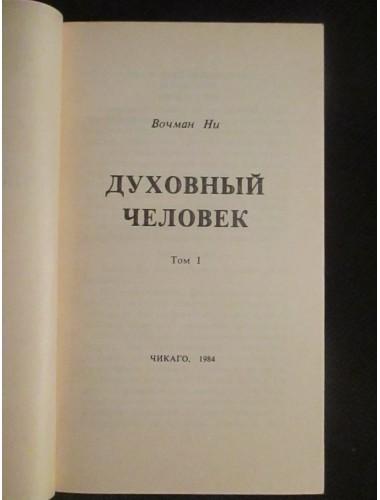 Духовный человек (1984)