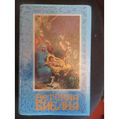 Детская Библия (1990)