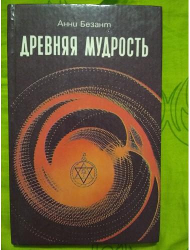 Древняя мудрость (1992)
