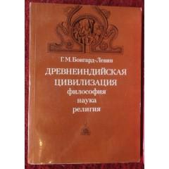 Древнеиндийская цивилизация: Философия, наука, религия (1980)