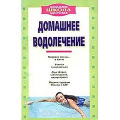 Домашнее водолечение (2001)