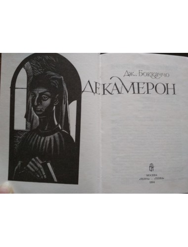 Декамерон (1994)