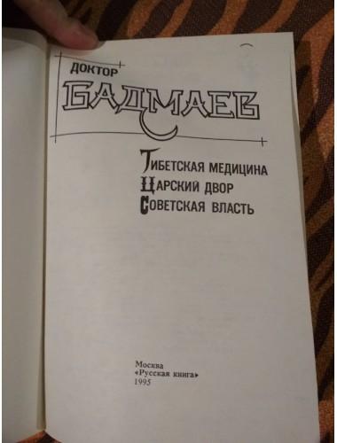 Доктор Бадмаев: Тибетская медицина. Царский двор. Советская власть (1995)