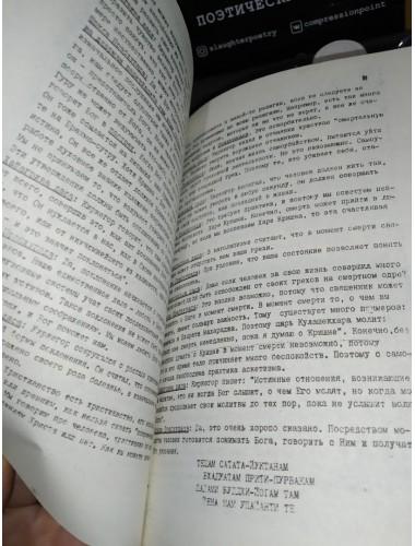 Диалектический спиритуализм, или Ведический взгляд на западную философию (2003)