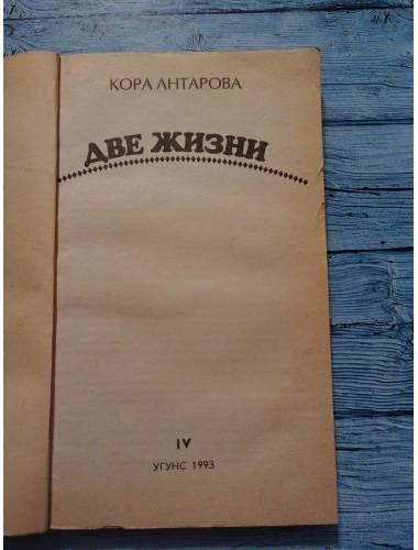 Две жизни (Книга IV) (1993)