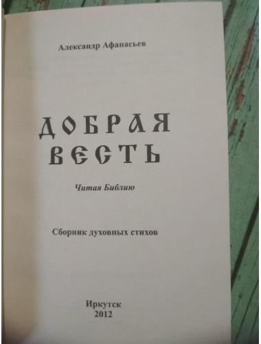 Добрая весть: Сборник духовных стихов (2012)