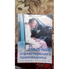 Дневник странствующего проповедника, ч. II (2002)