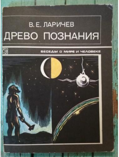 Древо познания (1985)